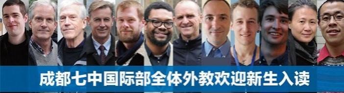 成都七中国际部-优惠信息