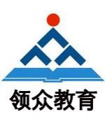 天津学历教育-天津领众自考接本专职教师