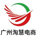 广州淘慧电商