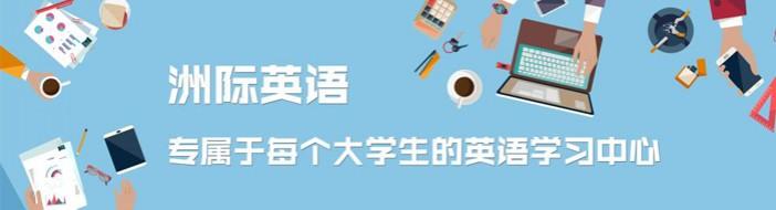 青岛洲际英语-优惠信息