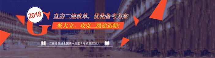 广州大立教诲-优惠信息