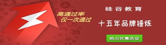 济南硅谷培训学校-优惠信息