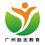 广州励志教育
