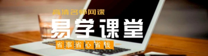 天津易学课堂-优惠信息