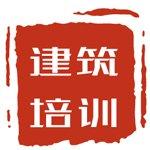 北京建筑培训学校