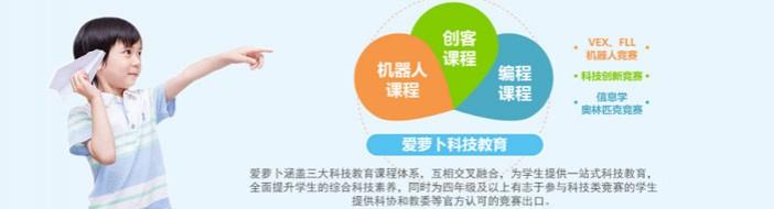 杭州爱萝卜机器人-优惠信息
