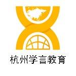 杭州学言教育