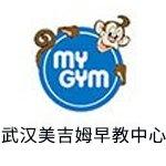 武汉美吉姆国际儿童早教中心