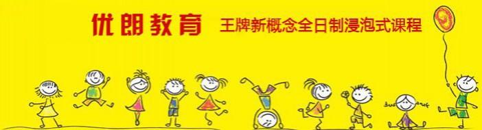 杭州优朗国际英语-优惠信息