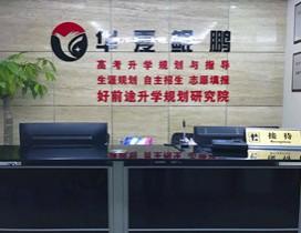 长沙华夏鲲鹏教育照片
