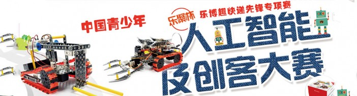 上海乐博趣机器人-优惠信息