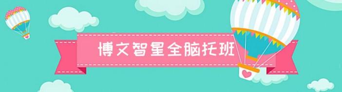 杭州博文智星全脑早教-优惠信息