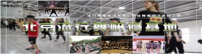 北京流行舞研修基地-优惠信息