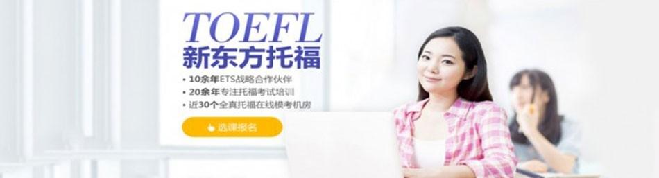杭州新东方英语-优惠信息