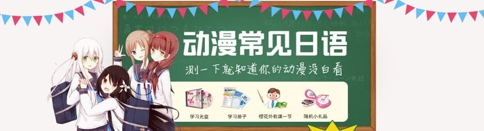 南京樱花国际日语 -优惠信息