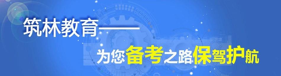 上海筑林教育-优惠信息