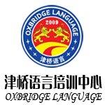 北京津桥国际学院