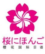 青岛樱花国际日语-韩雪哲