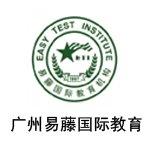 广州易藤国际教诲