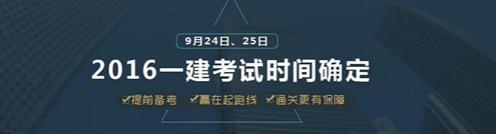 深圳建造师培训-优惠信息
