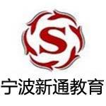 宁波新通教育