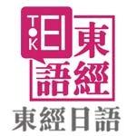 苏州东经日语
