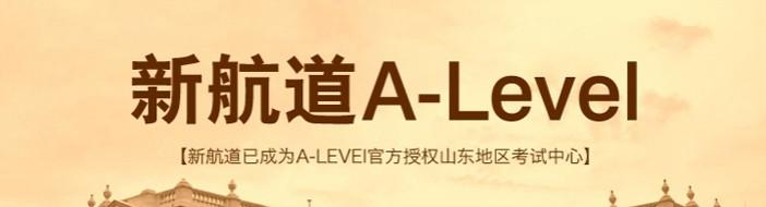 青岛新航道英语-优惠信息
