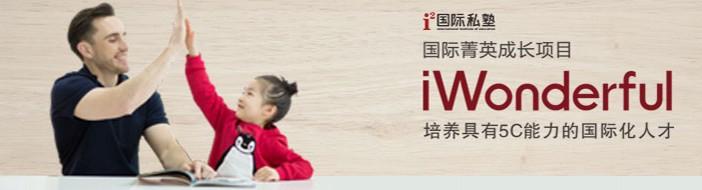 青岛国际私塾-优惠信息