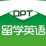 深圳OPT留学英语