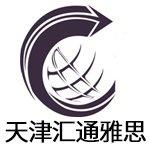 天津汇通雅思学校