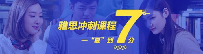 武汉环球雅思学校-优惠信息