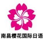 南昌樱花国际日语