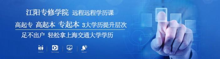 上海江阳专修学院-优惠信息