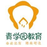 重庆青学园教育