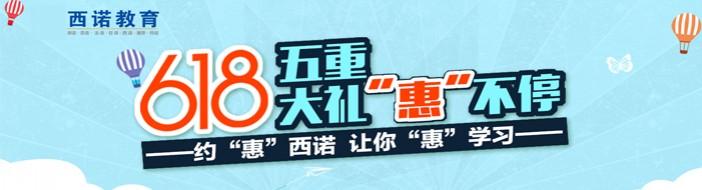 杭州西诺教育-优惠信息