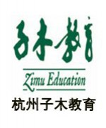 杭州子木教育-解茜