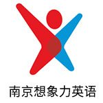 南京美国想象力英语