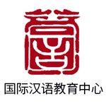武汉国际汉语教育中心