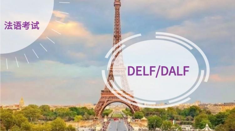 DELF/DALF考试