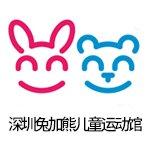 深圳兔加熊儿童运动馆