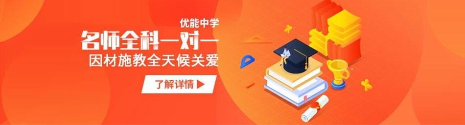 深圳新东方优能中学-优惠信息