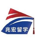 成都兆宏留学-刘老师