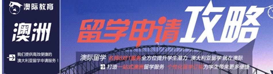 天津澳际留学-优惠信息