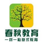 武汉春秋教育