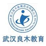 武汉良木教育