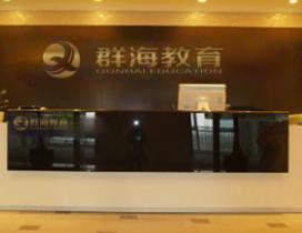 广州群海教育照片