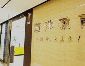 杭州慧洋教育照片