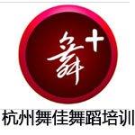 杭州舞佳舞蹈学校