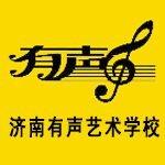 济南有声艺术学校