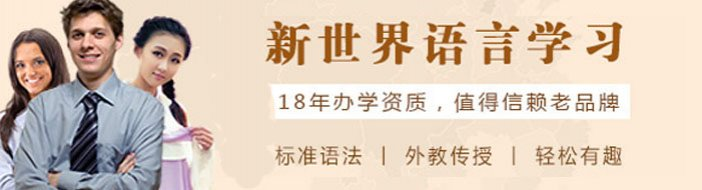 新世界教育深圳分校-优惠信息